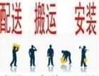 曲靖网购家具配送安维修找李师傅.诚信专业