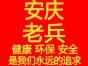 安庆老兵装饰 新房婚房装修 办公室二手房改造