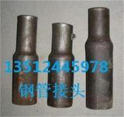 钢管接头 建筑钢管接头价格 钢管接头批发 钢管接头生产厂家