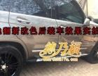 德乃福专业汽车轮胎 轮毂修复加盟 汽车维修
