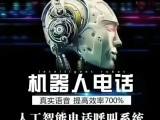 湖南長沙AI外呼機器人銷售機器人