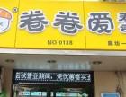 韩国卷卷爱寿司加盟 加盟小型寿司店