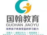 北京國翰教育適合中小學生記憶力訓練方法