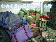 快递行李托运大件物品福州全境免费取件
