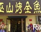 广东怎么加盟巫山烤鱼