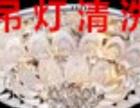 深圳专业吊灯清洗专业清洗各种水晶灯 价格较优惠