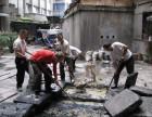唐山丰润区抽化粪池,清理化粪池,高压清洗污水管道