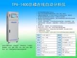 科瑞达总磷在线分析仪/数据采MFC-1400仪全新上市