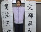 2017北京和平里寒假少儿软 硬笔书法培训招生