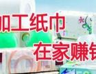 百汇经典纸巾加盟 其他 投资金额 1万元以下
