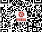 深圳市进口清关香港进口各类化工品化妆品等到广州