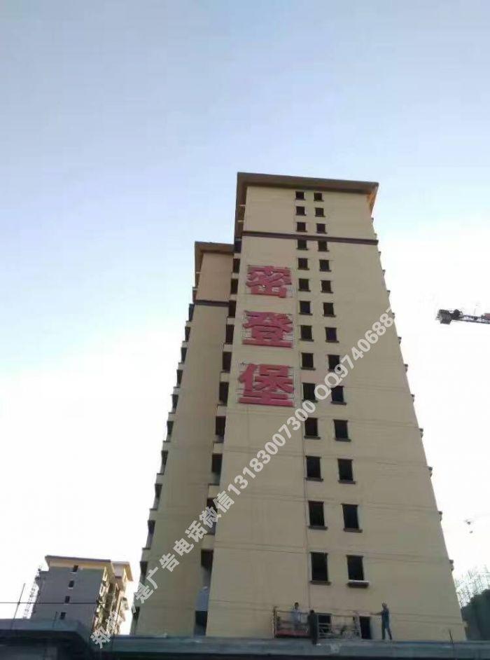 楼顶冲孔发光字/楼顶外露发光字 郑州制作安装楼顶字公司