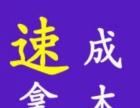 丨热门丨正规驾校、快速拿本、不乱收费、全国招生