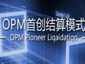 凤凰外汇诚挚邀请会员代理加盟3A信用评级CCTV指定信用品牌