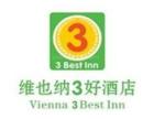 维也纳3好酒店加盟