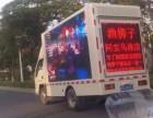 全国LED广告车小篷车舞台车路演车租赁平台