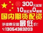 衡水国内商品期货配资-300起-10倍杠杆-0利息