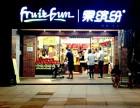 创业必看:从一天打5份工到果缤纷水果店加盟年入百万