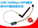 全球最低价新创云串口转WIFI模块  移动wifi  150m无