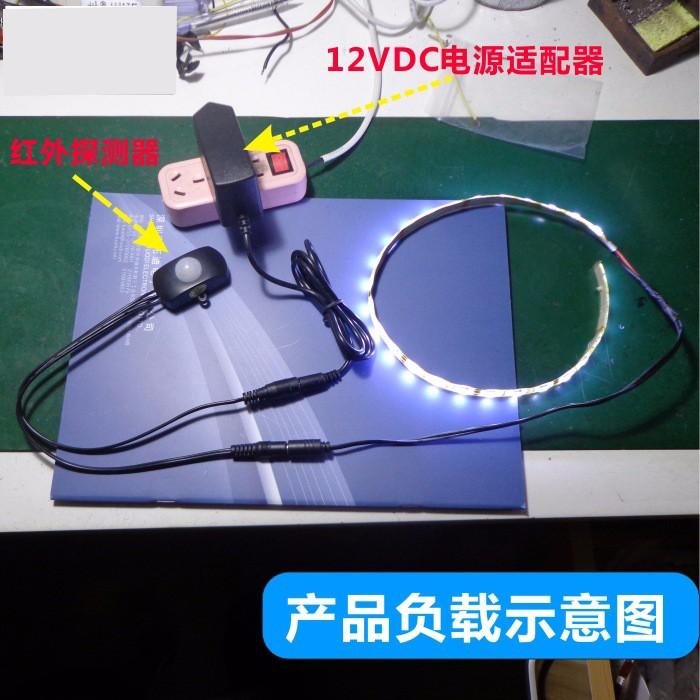 拓迪红外人体感应器 宽电压衣柜LED灯带红外感应开关