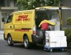 保定DHL保定DHL国际快递文件包裹行李快递价格优惠中
