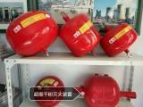 中阳 悬挂式干粉灭火装置 FZX-ACT3-1.5-SF