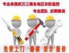 武汉监控安装、网络布线、电子围栏、弱电工程施工、门
