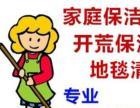美诺专业保洁:承接家庭、单位、商场、开荒、精细保洁