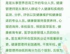 北京西城2019有關健康管理師報名看這里報名你必須知道的