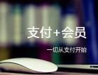 仟公众号功能开发 微分销微商城 久客收银系统