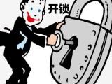 宝安 沙井 松岗 福永 新桥 西乡 开锁换锁修锁