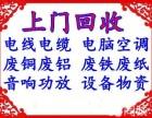 杭州废旧物品回收,高价回收各类金属电器清仓积压库存物品
