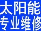 济宁皇明太阳能维修 桑乐 太阳雨 四季沐歌太阳能售后维修