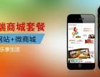 扬州微商城搭建,微信公众号开发