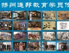 扬州室内设计培训CAD施工图3d效果图培训零基础精讲推荐就业
