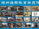 扬州室内设计培训连邦零基础就业实训班学会为止就业