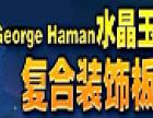 GeorgeHaman水晶玉复合装饰板加盟