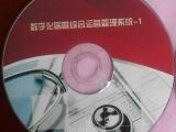 HRP医院管理软件