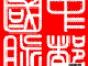 北京无形资产评估有限公司 江苏省办事处