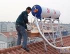 青岛市专业维修太阳能服务公司