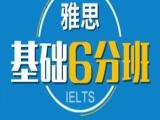 廣州雅思六分基礎培訓班