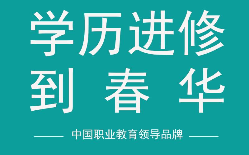 路桥峰江成人教育 学历进修 高起专 专升本 网络远程教育