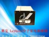 (分子泵电源维修)莱宝涡轮分子泵电源维修