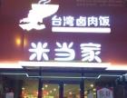 北京米当家台湾卤肉饭加盟档口加盟