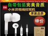 小米耳机批发 M1 米1S m2入耳式耳机 红米原装灵悦线控通话