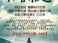 招远淘金+烟台磁山温泉小镇+栖霞苹果采摘3日游