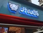 上海开心猫串串加盟费多少 是哪里的 开心猫串串官网