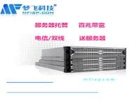 东莞电信服务器百兆带宽托管1年只要5500元-梦飞科技