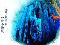 青岛旅行社黄岛国旅推荐青岛玩转桂林双飞5日暑期亲子游