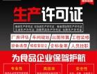 高效快速办理黑龙江食品生产许可证SC证